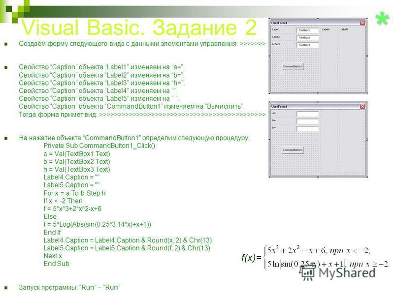 Visual Basic. Задание 2 Создаём форму следующего вида с данными элементами управления: >>>>>>> Свойство Caption объекта Label1 изменяем на a=. Свойство Caption объекта Label2 изменяем на b=. Свойство Caption объекта Label3 изменяем на h=. Свойство Ca
