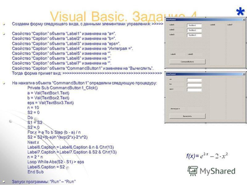 Visual Basic. Задание 4 Создаем форму следующего вида, с данными элементами управления: >>>>> Создаем форму следующего вида, с данными элементами управления: >>>>> Свойство Caption объекта Label1 изменяем на a=. Свойство Caption объекта Label1 изменя