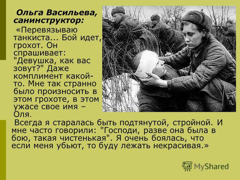 Ольга Васильева, санинструктор: «Перевязываю танкиста... Бой идет, грохот. Он спрашивает: