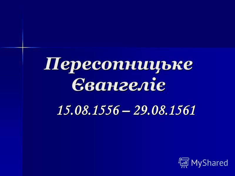 Пересопницьке Євангеліє 15.08.1556 – 29.08.1561