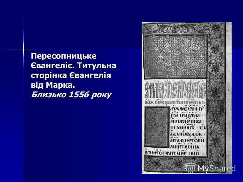 Пересопницьке Євангеліє. Титульна сторінка Євангелія від Марка. Близько 1556 року