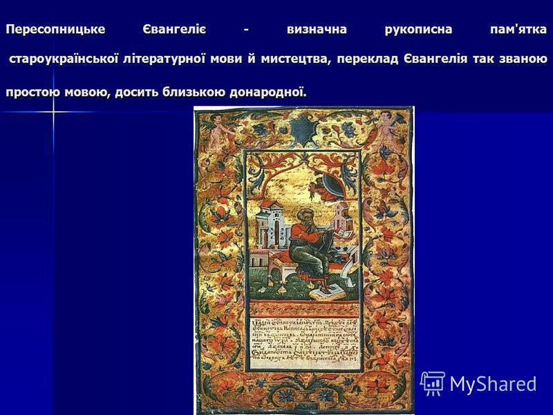 Пересопницьке Євангеліє - визначна рукописна пам'ятка староукраїнської літературної мови й мистецтва, переклад Євангелія так званою простою мовою, досить близькою донародної.