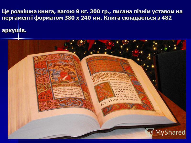 Це розкішна книга, вагою 9 кг. 300 гр., писана пізнім уставом на пергаменті форматом 380 х 240 мм. Книга складається з 482 аркушів.