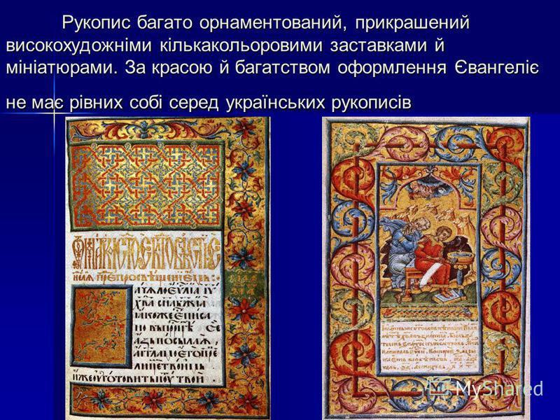 Рукопис багато орнаментований, прикрашений високохудожніми кількакольоровими заставками й мініатюрами. За красою й багатством оформлення Євангеліє не має рівних собі серед українських рукописів