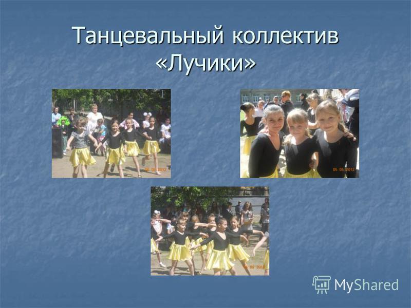 Танцевальный коллектив «Лучики»
