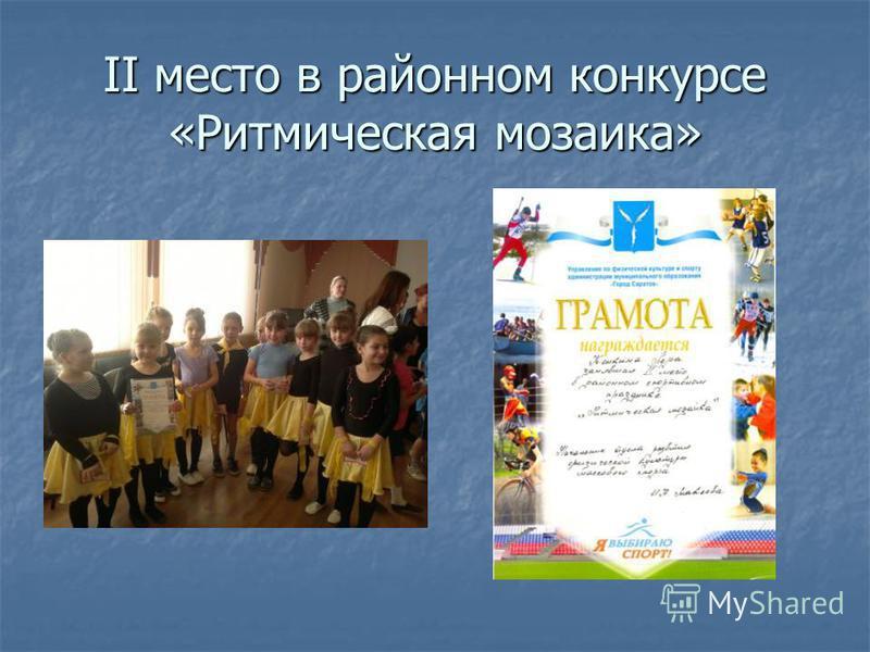 II место в районном конкурсе «Ритмическая мозаика»
