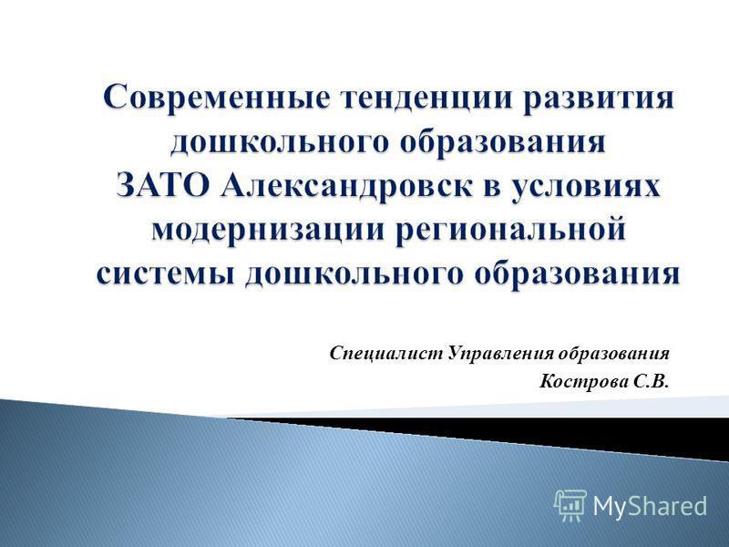 Специалист Управления образования Кострова С.В.