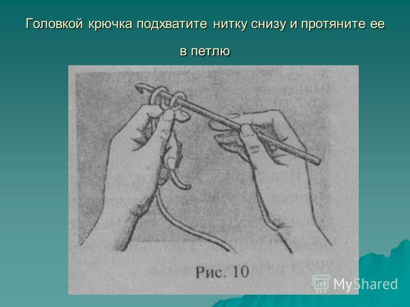 Головкой крючка подхватите нитку снизу и протяните ее в петлю