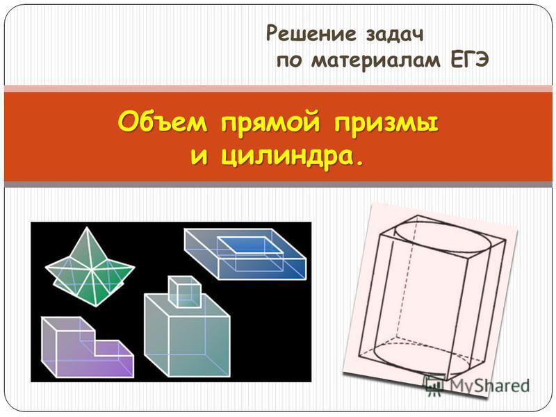 Объем прямой призмы и цилиндра. Решение задач по материалам ЕГЭ