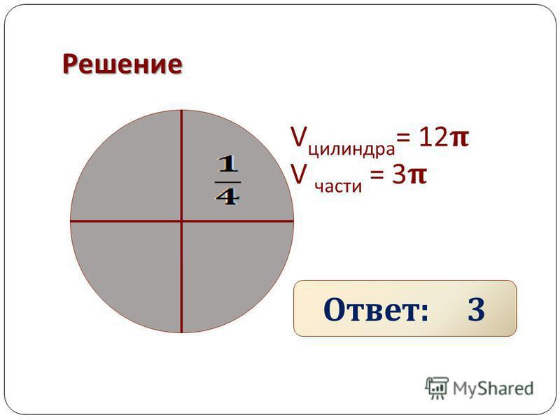 Решение V цилиндра = 12 V части = 3 Ответ : 3
