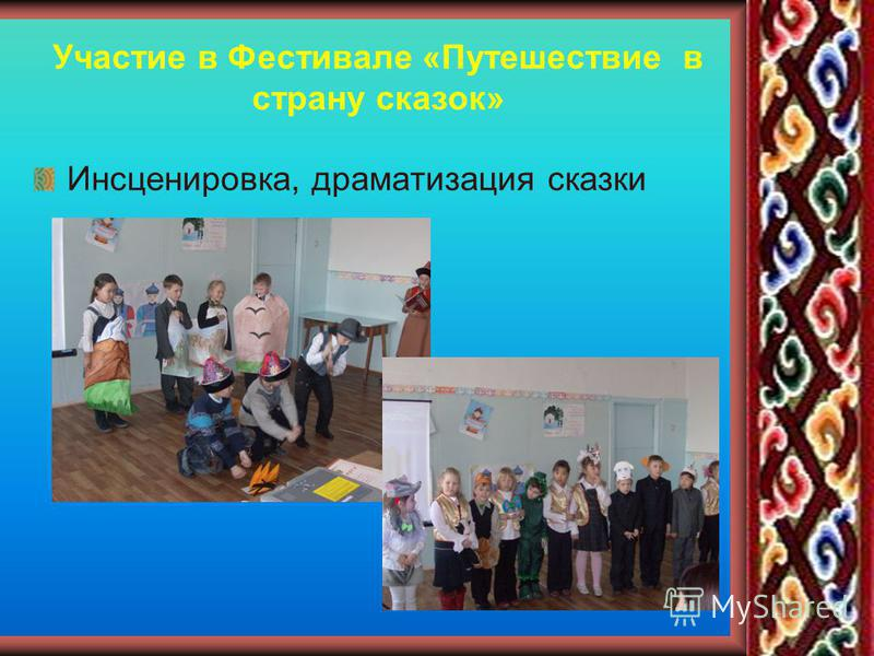 Участие в Фестивале «Путешествие в страну сказок» Инсценировка, драматизация сказки