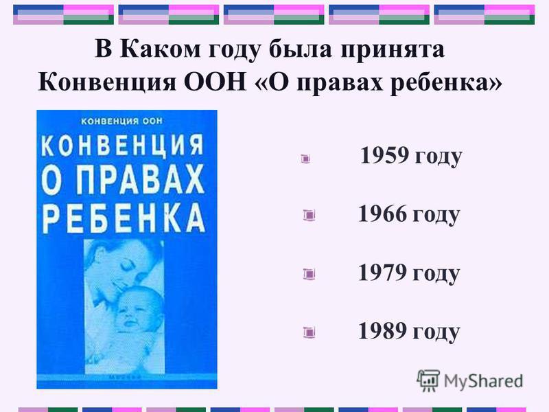 В Каком году была принята Конвенция ООН «О правах ребенка» 1959 году 1966 году 1979 году 1989 году