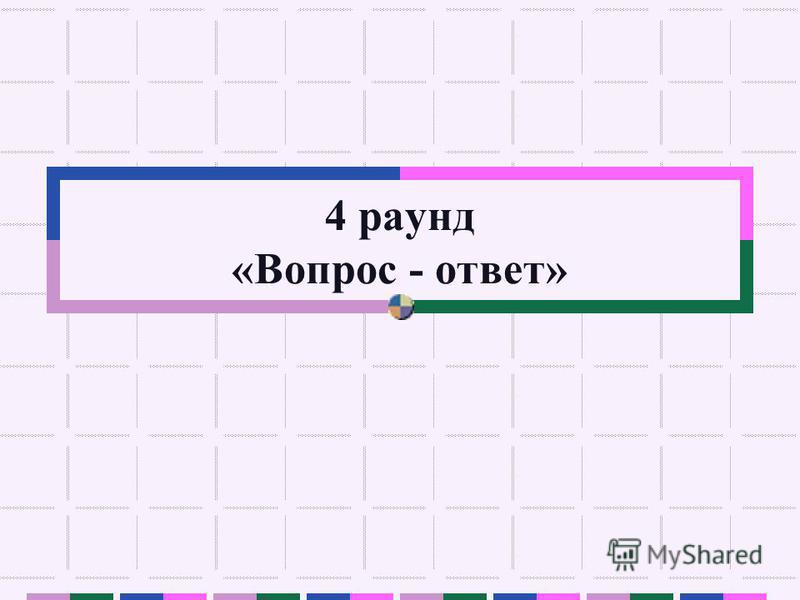 4 раунд «Вопрос - ответ»