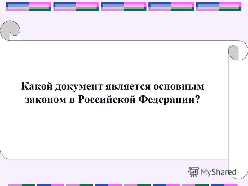 Какой документ является основным законом в Российской Федерации?