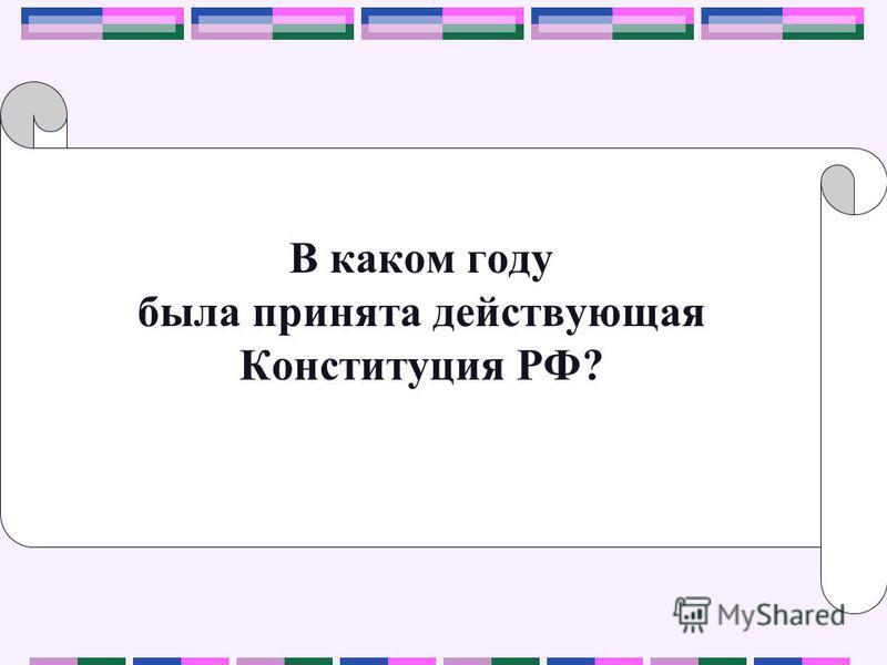 В каком году была принята действующая Конституция РФ?