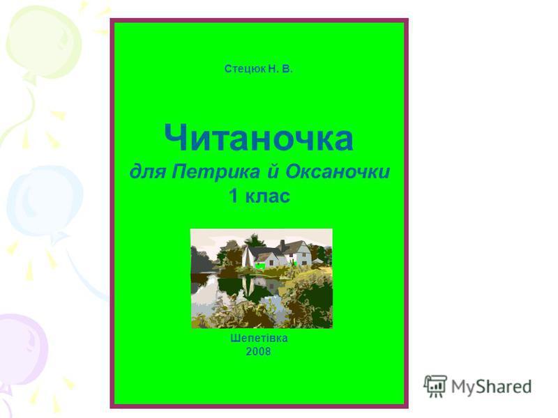 Стецюк Н. В. Читаночка для Петрика й Оксаночки 1 клас Шепетівка 2008