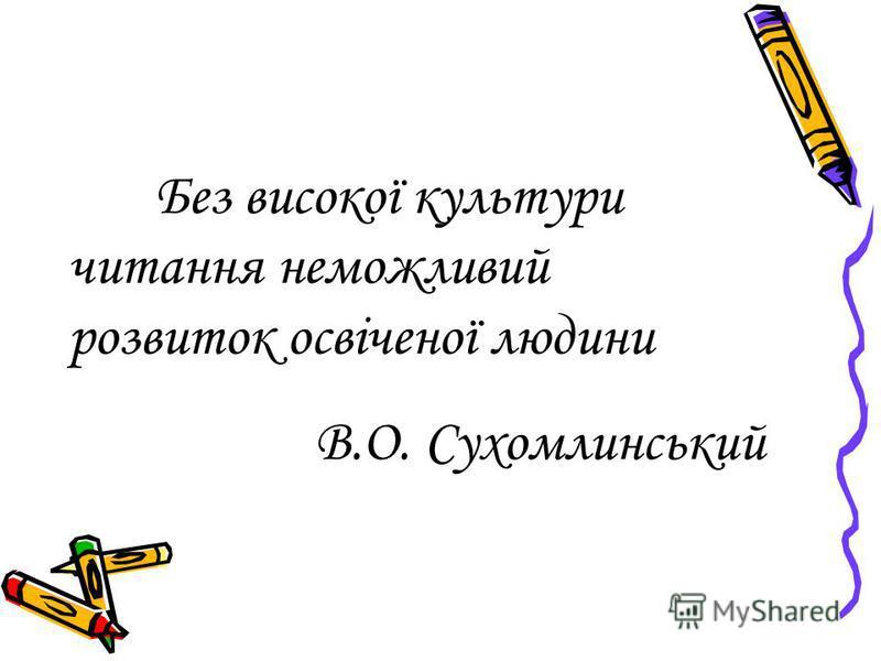Без високої культури читання неможливий розвиток освіченої людини В.О. Сухомлинський