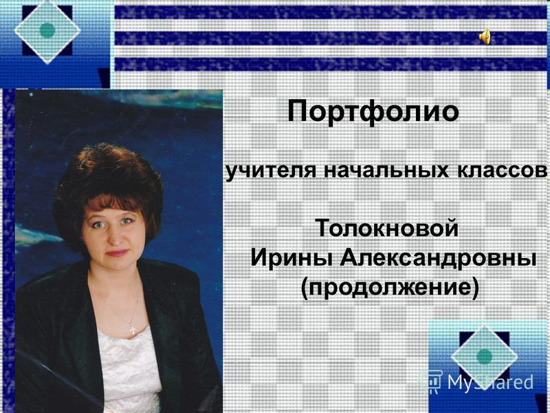 Портфолио учителя начальных классов Толокновой Ирины Александровны (продолжение)