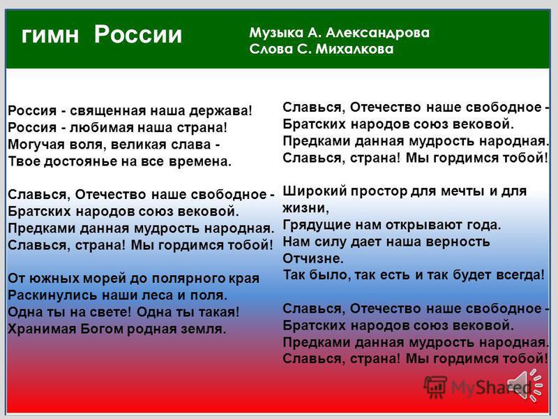 флаг Россиигерб России СТРАНА, В КОТОРОЙ МЫ ЖИВЁМ