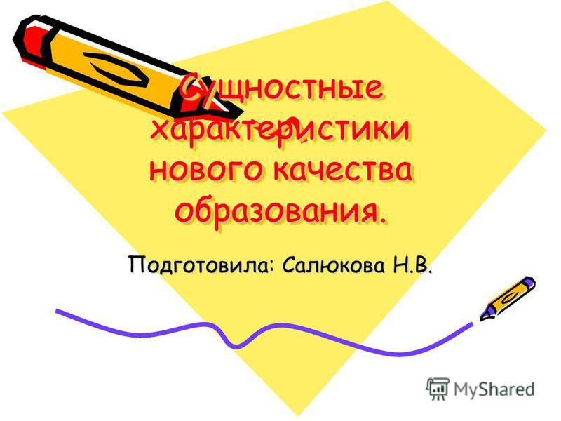 Сущностные характеристики нового качества образования. Подготовила: Салюкова Н.В.