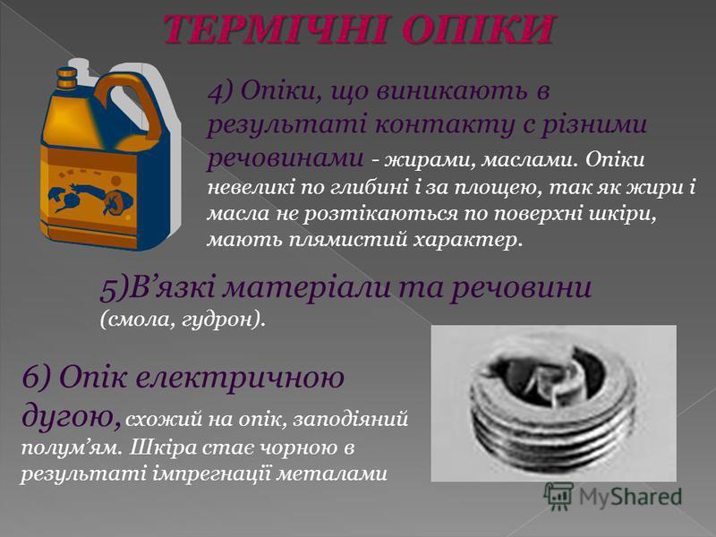 4) Опіки, що виникають в результаті контакту с різними речовинами - жирами, маслами. Опіки невеликі по глибині і за площею, так як жири і масла не розтікаються по поверхні шкіри, мають плямистий характер. 6) Опік електричною дугою, схожий на опік, за
