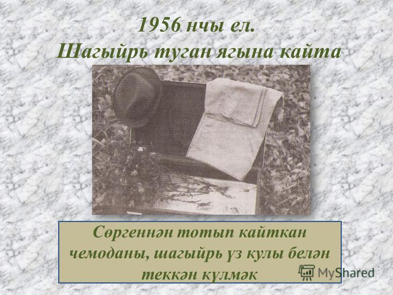 1956 нчы ел. Шагыйрь туган ягына кайта Сөргеннән тотып кайткан чемоданы, шагыйрь үз кулы белән теккән күлмәк