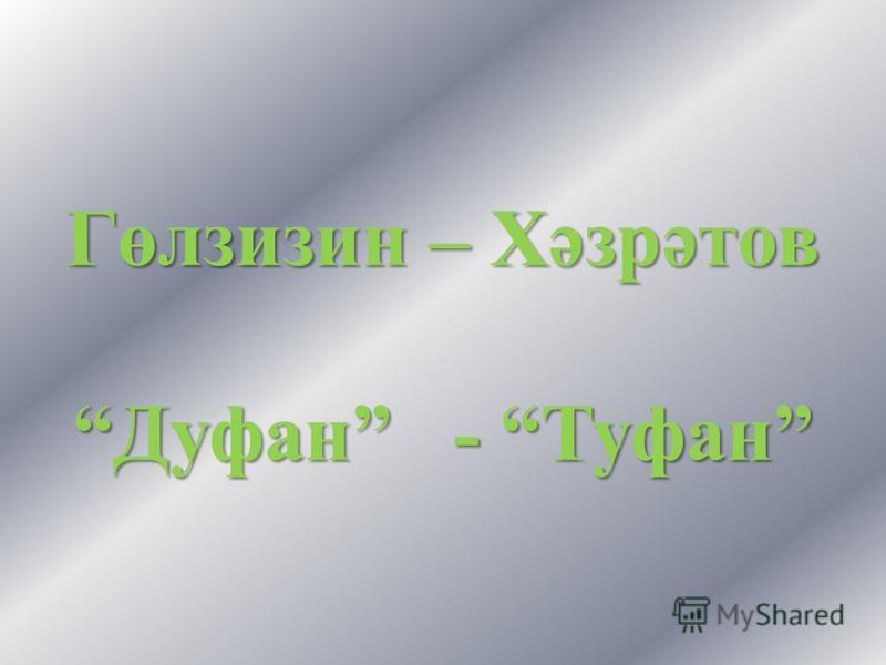 Гөлзизин – Хәзрәтов Дуфан - Туфан