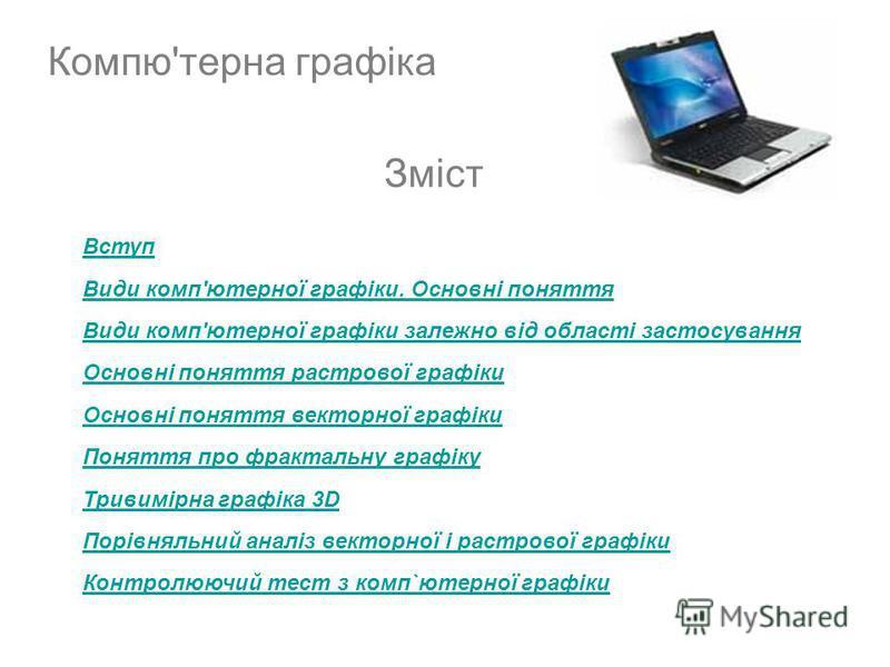 Електронний підручник Студента 5 курсуКирилюкаМихайлаВолодимировича на тему