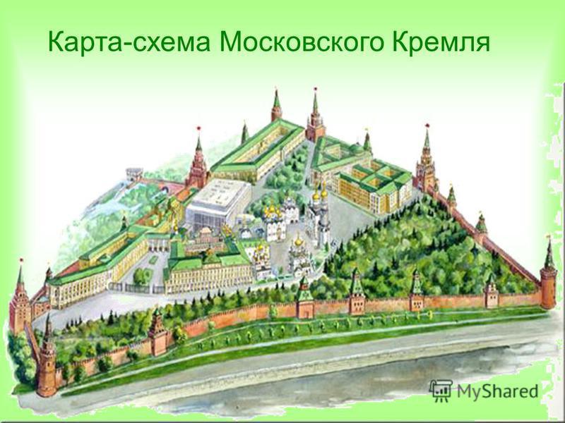 Карта-схема Московского Кремля