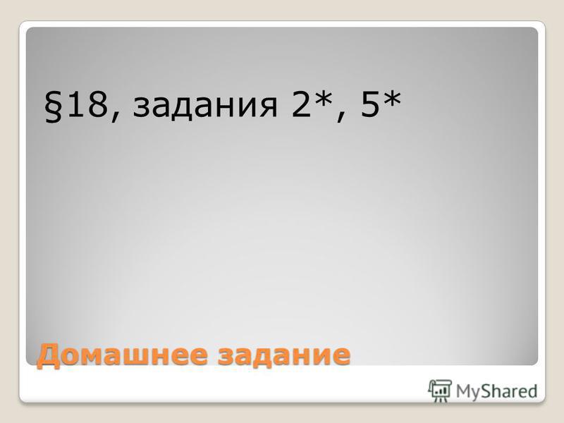 Домашнее задание §18, задания 2*, 5*