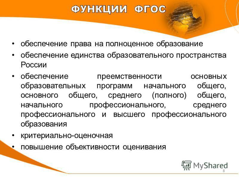 8 обеспечение права на полноценное образование обеспечение единства образовательного пространства России обеспечение преемственности основных образовательных программ начального общего, основного общего, среднего (полного) общего, начального професси