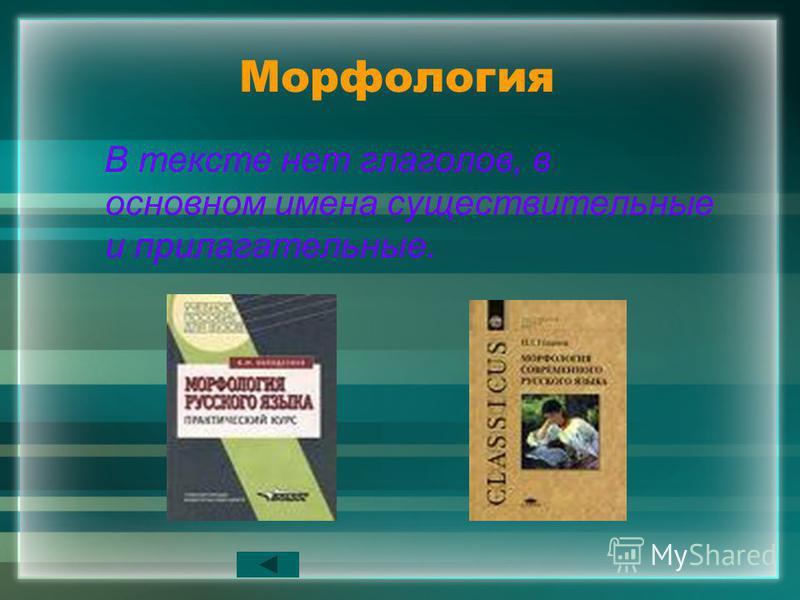 Морфология В тексте нет глаголов, в основном имена существительные и прилагательные.