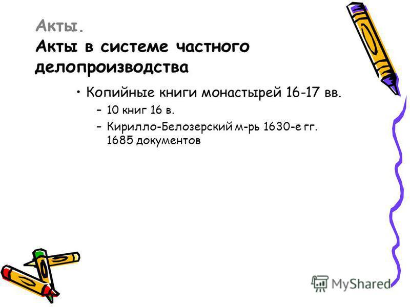 Книги монастырского скачать бесплатно без регистрации
