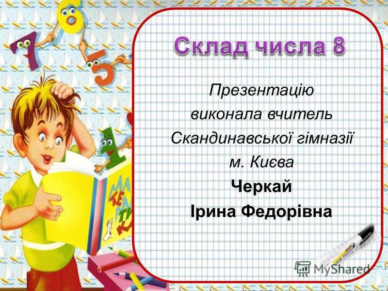 Презентацію виконала вчитель Скандинавської гімназії м. Києва Черкай Ірина Федорівна