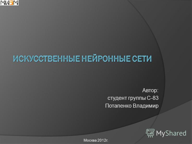 Автор: студент группы С-83 Потапенко Владимир Москва 2012 г.