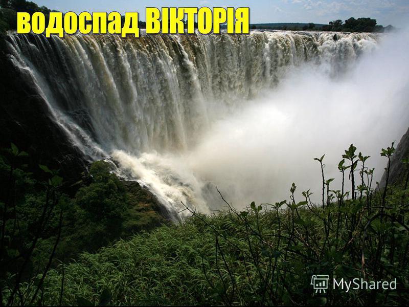 Ущелина водоспаду утворилася у твердій базальтовій породі, яку вода не може розширити.