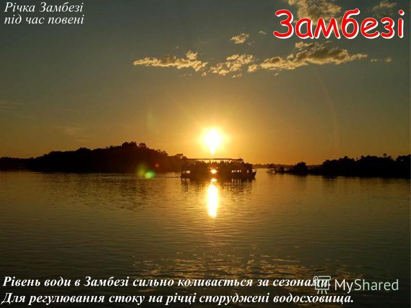 Річка Замбезі Замбезі – четверта за довжиною річка Африки. Відома європейцям з ХІХ ст. під сучасною назвою, яка означає у перекладі з місцевої мови – велика річка. Площа басейну 1,33 млн. км 2. Має багато порогів та водоспадів.