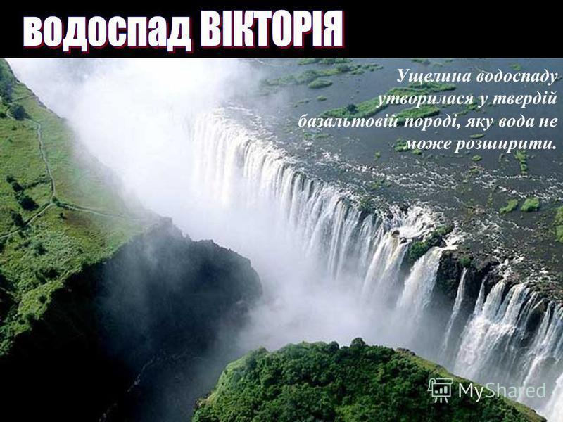 Висота =120 м Ширина=1800 м (І) Водоспад відкритий англійцем Давідом Лівінгстоном у 1855 р. Давід Лівінгстон (1813 – 1873)