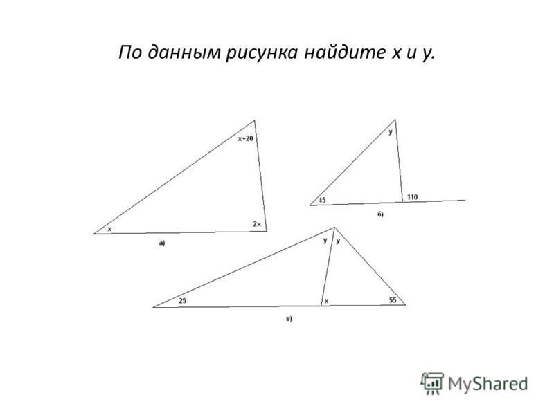 По данным рисунка найдите x и y.