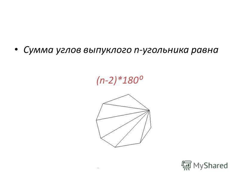 Сумма углов выпуклого n-угольника равна (n-2)*180