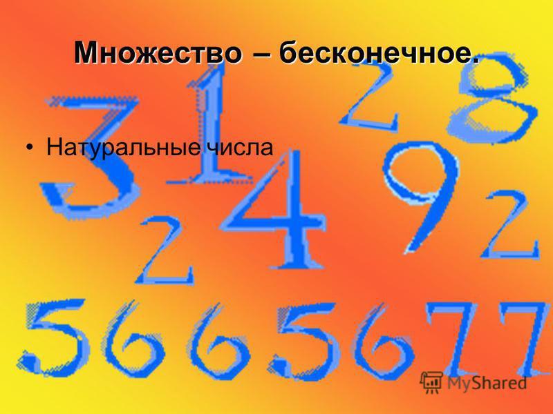 Множество – бесконечное. Натуральные числа