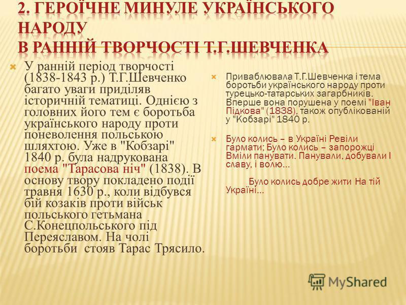 У ранній період творчості (1838-1843 р.) Т.Г.Шевченко багато уваги приділяв історичній тематиці. Однією з головних його тем є боротьба українського народу проти поневолення польською шляхтою. Уже в