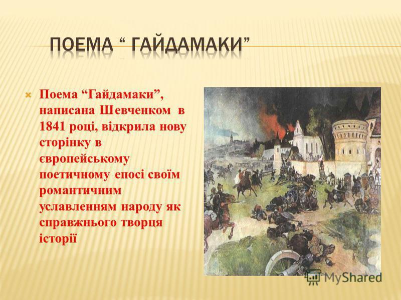 Поема Гайдамаки, написана Шевченком в 1841 році, відкрила нову сторінку в європейському поетичному епосі своїм романтичним уславленням народу як справжнього творця історії