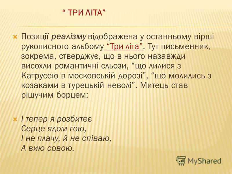 ТРИ ЛІТА Позиції реалізму відображена у останньому вірші рукописного альбому Три літа. Тут письменник, зокрема, стверджує, що в нього назавжди висохли романтичні сльози, що лилися з Катрусею в московській дорозі, що молились з козаками в турецькій не