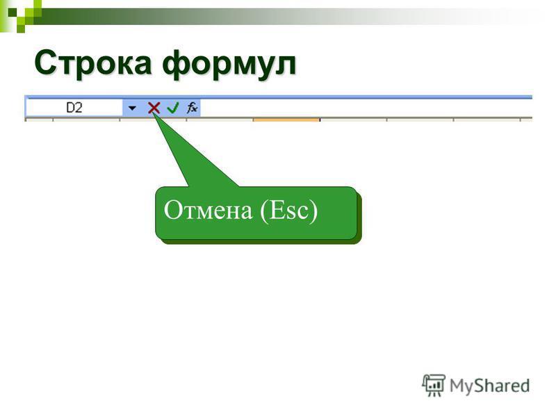 Строка формул Отмена (Esc)