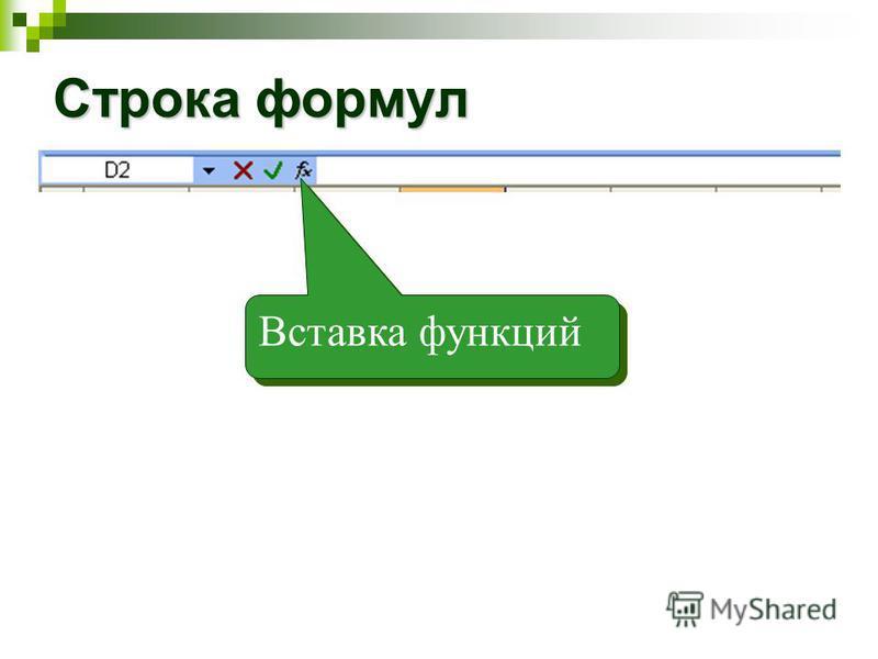 Строка формул Вставка функций