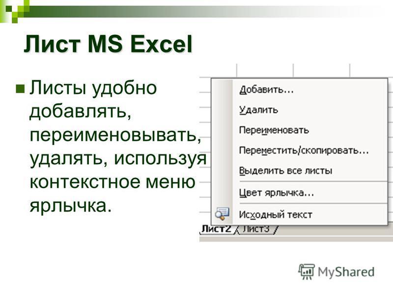 Листы удобно добавлять, переименовывать, удалять, используя контекстное меню ярлычка. Лист MS Excel