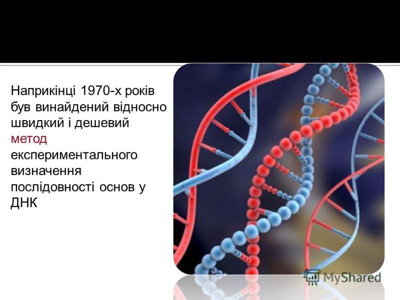Наприкінці 1970-х років був винайдений відносно швидкий і дешевий метод експериментального визначення послідовності основ у ДНК