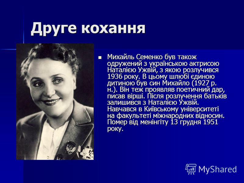 Друге кохання Михайль Семенко був також одружений з українською актрисою Наталією Ужвій, з якою розлучився 1936 року. В цьому шлюбі єдиною дитиною був син Михайло (1927 р. н.). Він теж проявляв поетичний дар, писав вірші. Після розлучення батьків зал