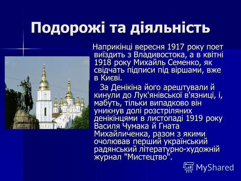 Подорожі та діяльність Наприкінці вересня 1917 року поет виїздить з Владивостока, а в квітні 1918 року Михайль Семенко, як свідчать підписи під віршами, вже в Києві. Наприкінці вересня 1917 року поет виїздить з Владивостока, а в квітні 1918 року Миха